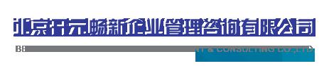 北京开元畅新企业管理咨询有限公司